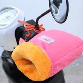 電動摩托車手套擋風防寒電車把冬季護手罩防水加絨保暖手把套電瓶交換禮物