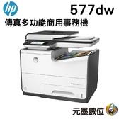 【隨貨送禮卷500元】HP PageWide Pro 577dw 傳真多功能商用事務機
