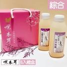 嘿木耳.綜合白木耳露6入禮盒(冰糖*3+無糖*3)﹍愛食網