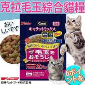 【 ZOO寵物樂園 】日本日清》CARAT克拉毛玉綜合貓糧貓飼料(6分裝入)-2.7kg