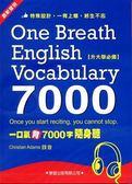 一口氣背7000字隨身聽(2CD+1MP3)