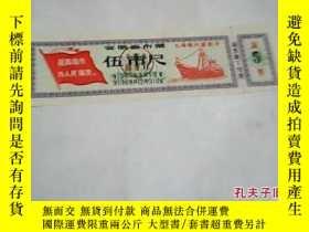 二手書博民逛書店罕見1967年安徽省布票伍市尺帶最高指示和大海航行靠舵手和副券1