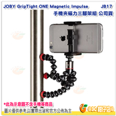 JOBY JB17 GripTight ONE Magnetic Impulse 手機夾磁力三腳架組 附遙控器 章魚腳