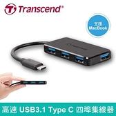 Transcend 創見 USB3.1 4埠 集線器 HUB-2C ( Type-C 傳輸線 )