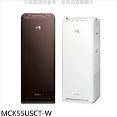 《結帳打9折》大金【MCK55USCT-W】12.5坪空氣清淨機白色