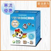 【寒流特惠】YOYO敏立清益生菌-乳酸原味X1盒(60條/盒) 悠活原力