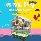 虎皮牡丹鸚鵡鳥籠文鳥籠子 小型鳥籠屋型鳥籠寵物鳥用品WD  初語生活館
