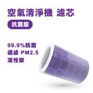 小米 空氣清淨機 濾芯 抗菌版 小米 米家 空氣淨化器 米家空氣淨化器 除塵螨