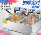 魅廚單雙缸商用大容量油炸鍋擺攤油條機炸薯條雞排專用設備 NMS 220V小明同學