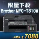 【限量下殺20台】Brother MFC-T810W 原廠大連供無線傳真複合機 /適用 BTD60 BK/BT5000 C/M/Y