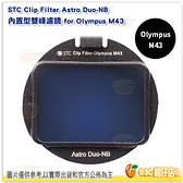 STC Clip Filter Astro Duo-NB 內置型雙峰濾鏡 for Olympus M43 公司貨