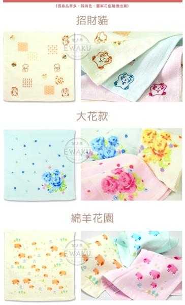【衣襪酷】可愛圖案 純棉紗布方巾 方巾/口水巾/手帕 台灣製