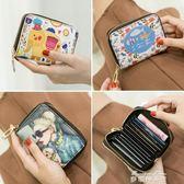米印拉鍊卡包女式韓國可愛個性迷你超薄風琴卡包多卡位卡片零錢包   麥琪精品屋