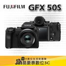 FUJIFILM 富士 GFX 50S ...