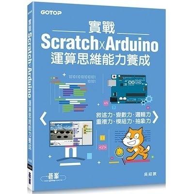 實戰Scratch x Arduino運算思維能力養成