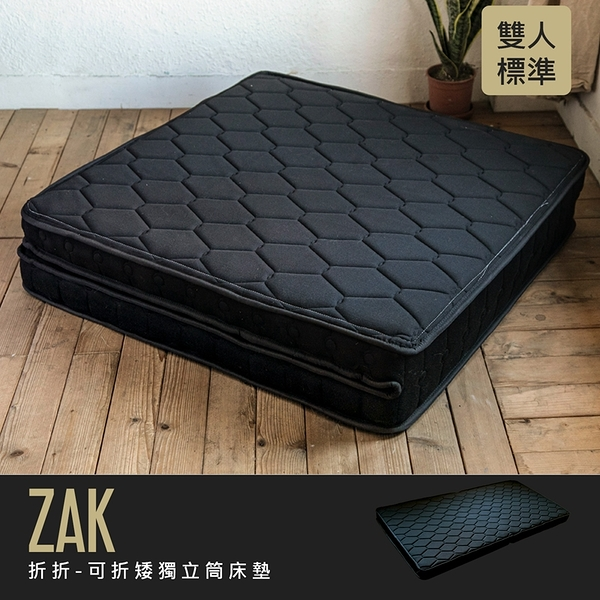 鑽黑系列_折折可折疊獨立筒床墊/薄墊[標準雙人5×6.2尺]【obis】