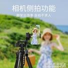 三腳架單眼相機攝影攝像機直播支架腳架便攜微單三角架手機佳能桌面 遇見生活