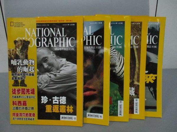 【書寶二手書T4/雜誌期刊_QOQ】國家地理雜誌_2003/4~12月間_5本合售_珍古德重返叢林等