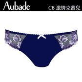 Aubade-激情克蕾兒S蕾絲三角褲(深藍)CB
