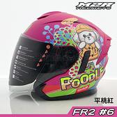 FR-2 FR2 #6 貴賓狗 消光桃紅 M2R 3/4罩 女生 安全帽 雙鏡片 耐磨鏡片 排釦 透氣 遮陽|23番