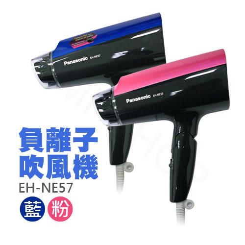 【國際牌Panasonic】 負離子吹風機 EH-NE57(藍/粉兩色)