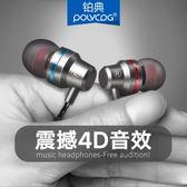 POLVCDG/鉑典 入耳式耳機K歌電腦重低音手機通用線控帶麥魔音耳塞 一次元