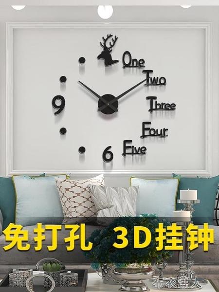 DIY免打孔掛鐘家用客廳裝飾鐘錶時尚掛墻時鐘極簡約創意壁鐘掛YJT 【快速出貨】