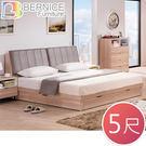 Bernice-嘉尼5尺雙人床組(床頭箱+抽屜床底)(不含床墊)