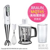 日本代購 BRAUN 德國百靈 MQ745 手持式攪拌機組 食物攪拌器 電動攪拌機 防噴散 勝 MQ735