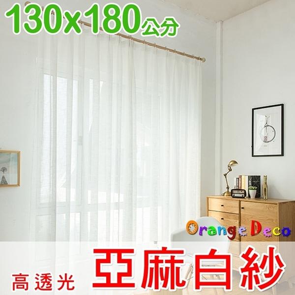 【橘果設計】成品遮光窗簾 寬130x高180公分 白紗 捲簾百葉窗隔間簾羅馬桿三明治布料遮陽