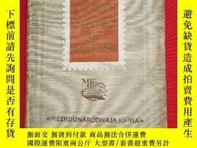 二手書博民逛書店postage罕見stamps of the ussr 蘇聯郵票價目圖錄Y381371 出版1955