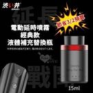 969情趣~電子智能霧化延時噴霧器 液體補充替換瓶 15ML*日本Drywell【涉い井】