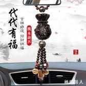 汽車掛件 高檔桃木吊墜車載裝飾品擺件保平安符車上男女士車內吊飾 df12092【極致男人】