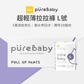 PureBaby 超輕薄拉拉褲 旅行裝箱購 144片 L號-箱購