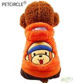 寵物衣服 泰迪衣服四腳加厚珊瑚絨幼犬小狗變身裝寵物狗狗比熊衣服秋冬裝 全館免運