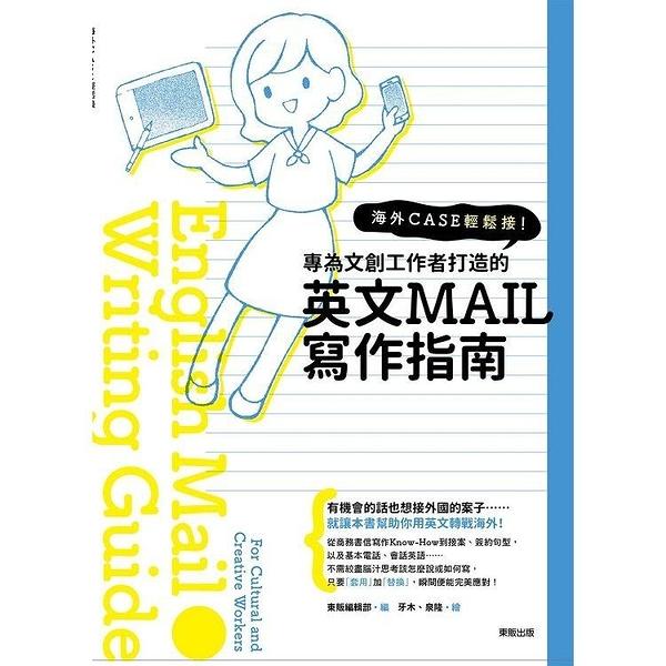 海外CASE輕鬆接!專為文創工作者打造的英文MAIL寫作指南
