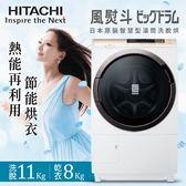 「我是現貨」 線上申請送多選卷2千元【日立】日本原裝11kg風熨斗滾筒式洗脫烘SFSD2100A