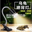 烏龜曬背燈全光譜 爬寵陸龜蜥蜴太陽燈加熱燈泡加溫保溫補鈣殺菌 設計師生活百貨