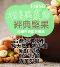 【T-SING堅果系列】八寶綜合堅果 大四喜綜合堅果 ※台灣原產 天然無添加※