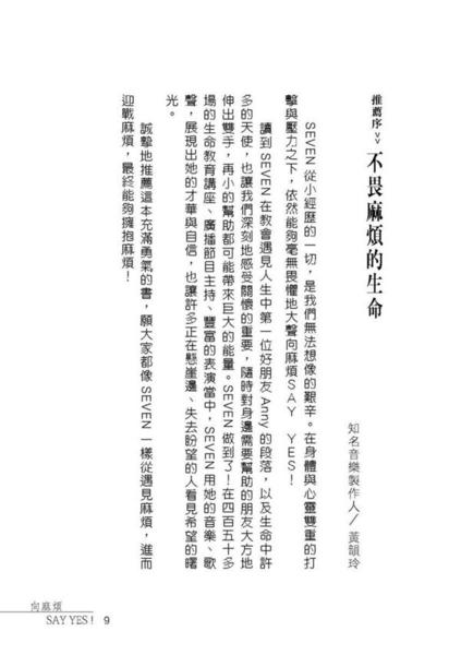 (二手書)向麻煩SAY YES!:台灣首位罕病街頭藝人的人生筆記