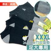 (3雙組)【足大專用厚底】加大大-奈米竹炭純棉氣墊船襪-【A620-1XXXL】