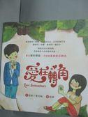 【書寶二手書T2/少年童書_JKD】愛在轉角_亞米