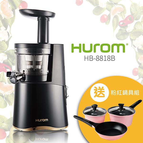 【限量送鍋具】HUROM 慢磨蔬果機 HB-8818B 韓國原裝 料理機 果汁機 攪拌機 榨汁機 冰淇淋機 研磨機