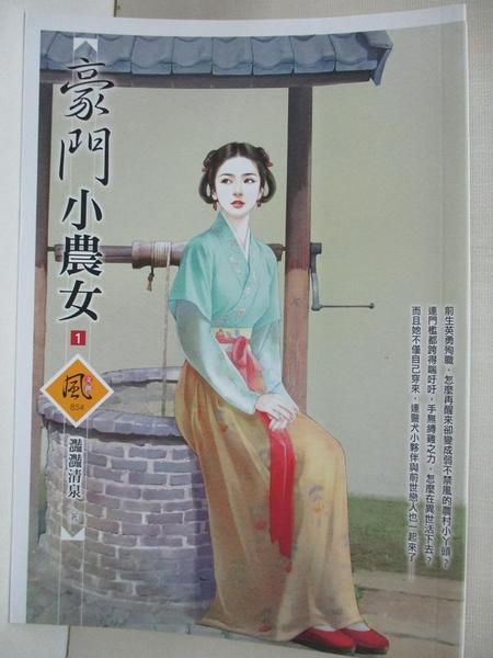 【書寶二手書T1/言情小說_IZA】豪門小農女(1)_灩灩清泉