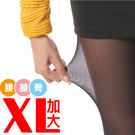 NO.817 透膚彈性腰臀腿加大絲襪/褲...