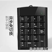 小鍵盤 數字小鍵盤財務USB鍵盤 證券財會銀行數字伸縮線鍵盤 1.2米免切換 皇者榮耀3C