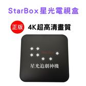 StarBox星光電視盒