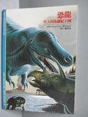 【書寶二手書T1/動植物_JSG】恐龍-失去的侏羅紀王國_萬美君, Jean-Guy Mi