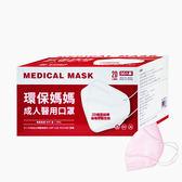 環保媽媽 成人醫用口罩-2D立體型(50片/盒)-粉色
