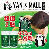 超值2瓶|Leon Koso 麗容酵素入浴劑 600g (嬰幼兒泡澡)【妍選】